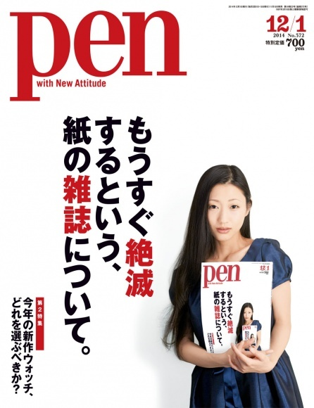 雑誌特集の舞台裏 〜懺悔〜