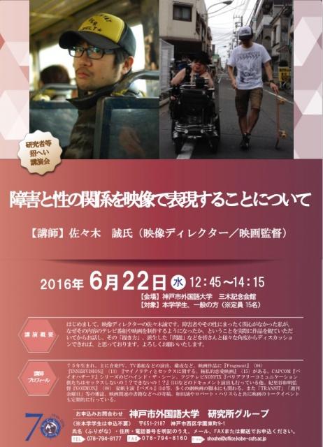 大阪シアターセブン、神戸市外国語大学 &前田弘二