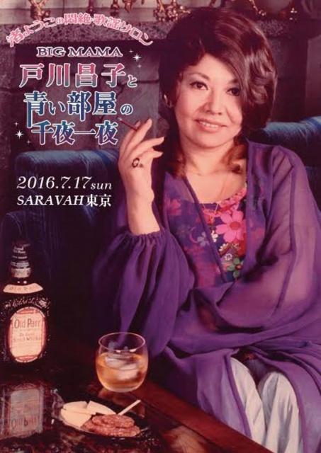 """""""異能のジャンプ作家""""巻来功士、「青い部屋」と戸川昌子、ビールでアカデミア"""