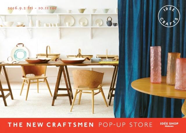 """日本初!英国クラフトブームを牽引する """"THE NEW CRAFTSMEN"""" POP-UP SOTREをイデーショップ 東京ミッドタウン店で開催"""