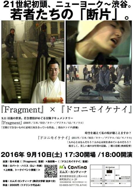 「9.11」から15年 『Fragment』×『ドコニモイケナイ』
