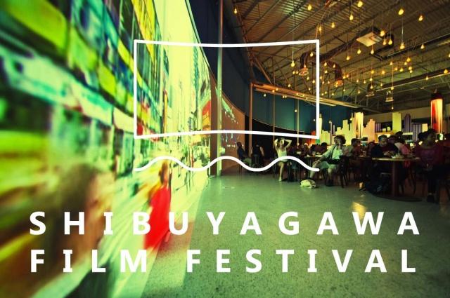 フィーリングカップル 5対5⇒10月10日(月・祝)「シブヤガワ映画祭」