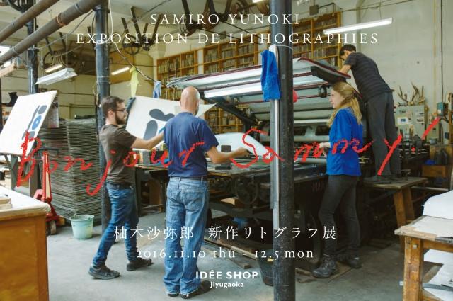 染色家 柚木沙弥郎 新作リトグラフ展 11/10(木)より開催!