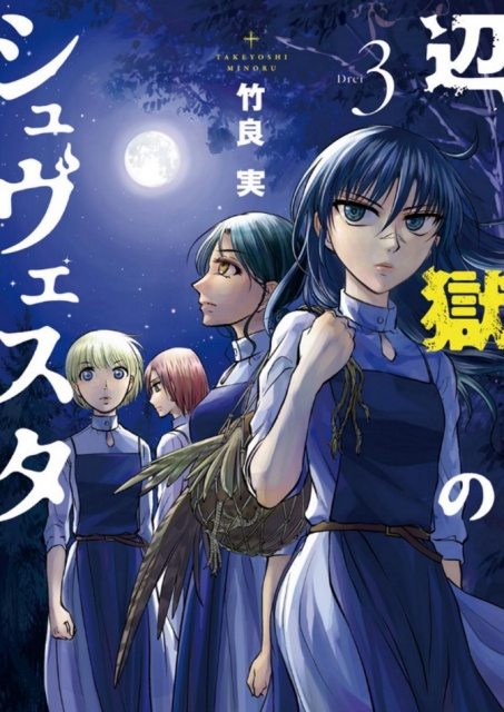 「辺獄のシュヴェスタ」(1〜5巻)の少女たちの壮絶生活が、次巻でついに完結!