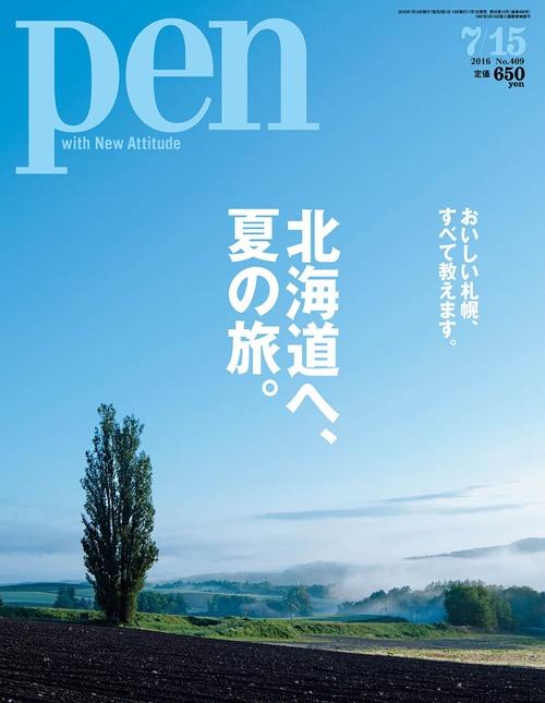 北海道へ、夏の旅。