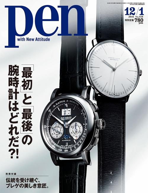 「最初」と「最後」の腕時計はどれだ?!