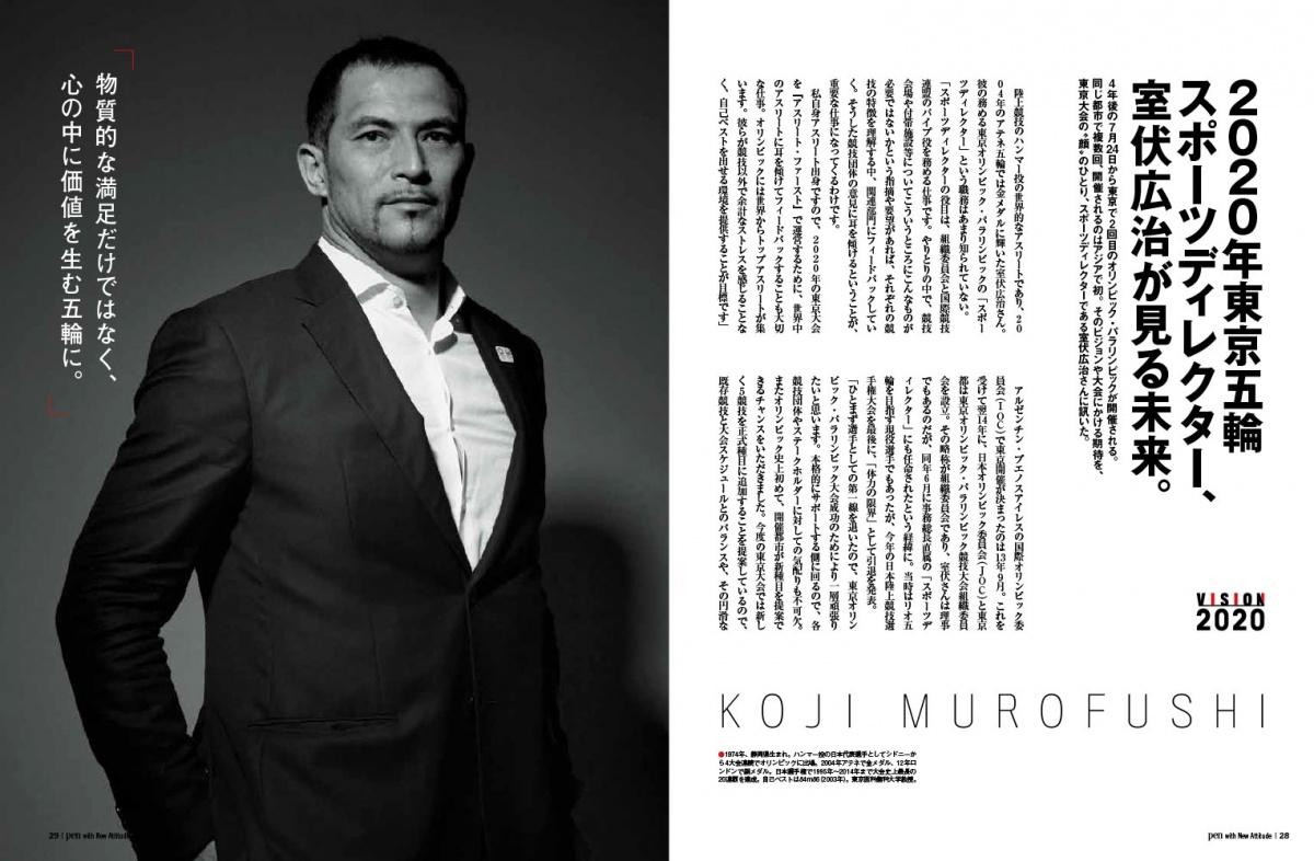 2020年の世界と東京。