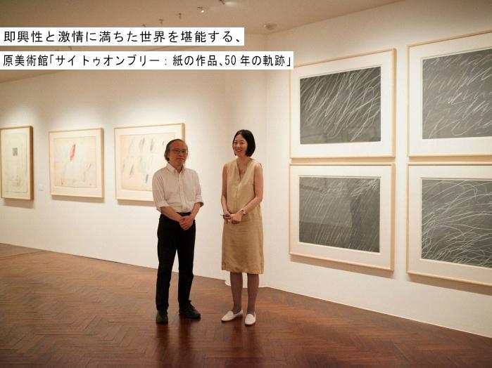 即興性と激情に満ちた世界を堪能する、 原美術館「サイ トゥオンブリー:紙の作品、50年の軌跡」
