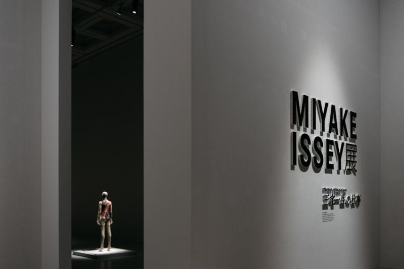 「MIYAKE ISSEY展: 三宅一生の仕事」の服を徹底解説。