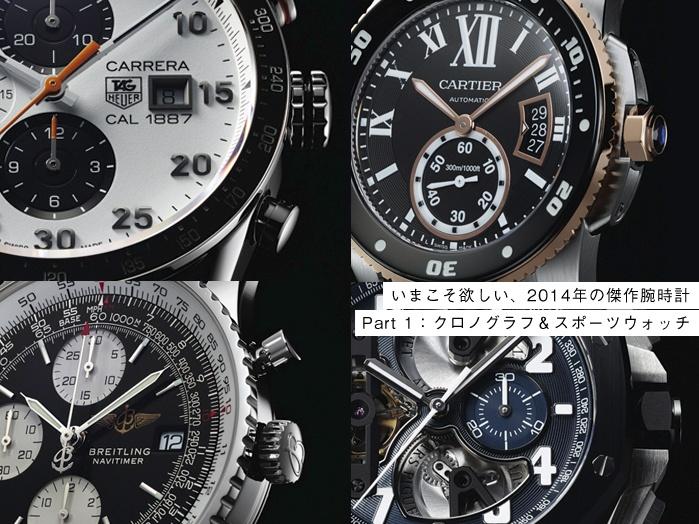 いまこそ欲しい、2014年の傑作腕時計  Part 1:クロノグラフ&スポーツウォッチ