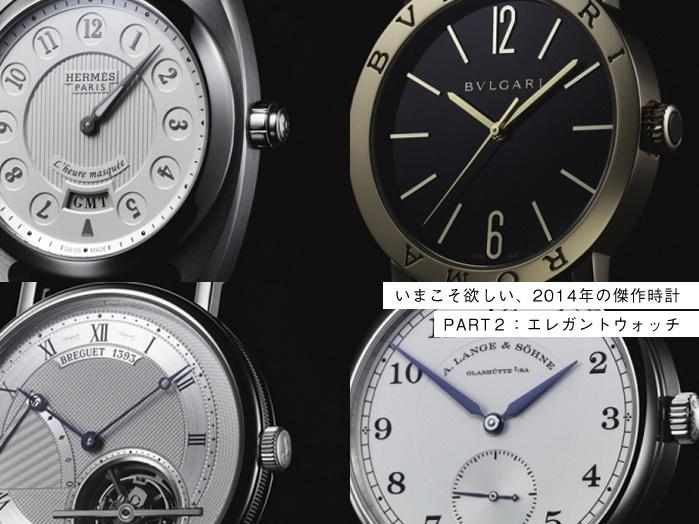いまこそ欲しい、2014年の傑作腕時計  Part 2:エレガントウォッチ