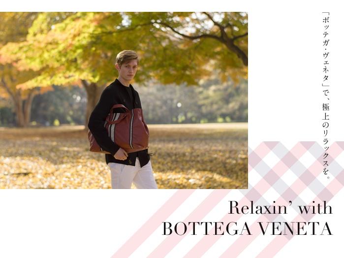 「ボッテガ・ヴェネタ」で、極上のリラックスを。