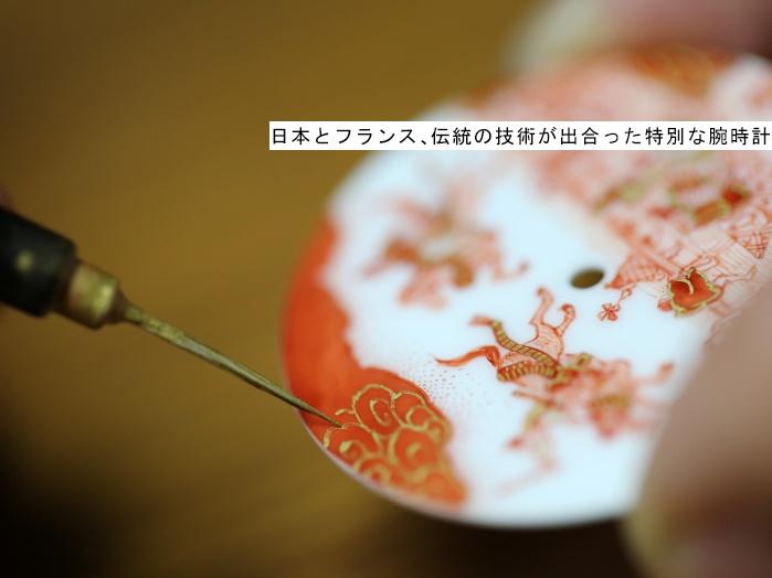 日本とフランス、伝統の技術が出合った特別な腕時計。