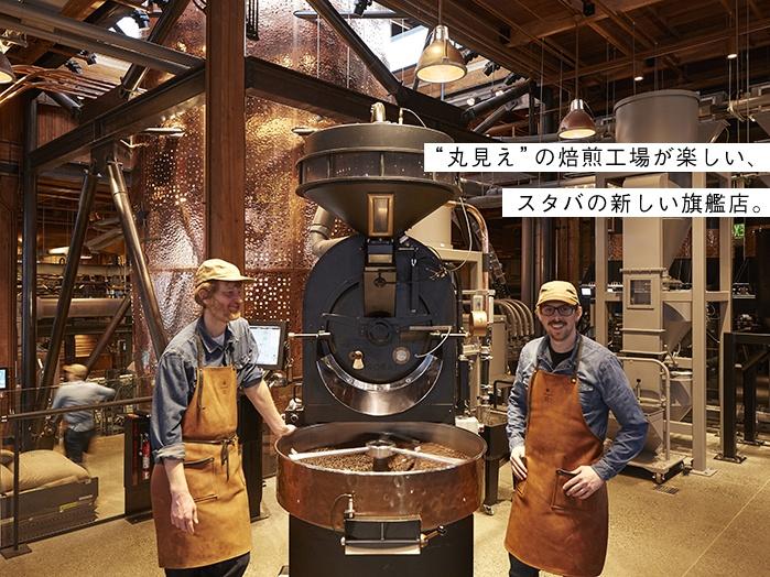 """""""丸見え""""の焙煎工場が楽しい、スタバの新しい旗艦店。"""