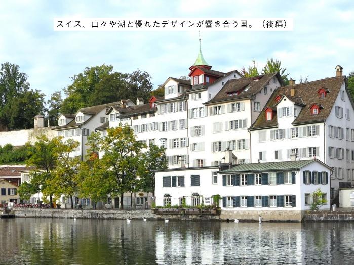スイス、山々や湖と優れたデザインが響き合う国。(後編)