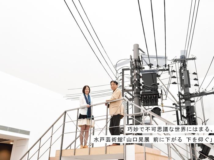 巧妙で不可思議な世界にはまる、 水戸芸術館「山口晃展 前に下がる 下を仰ぐ」