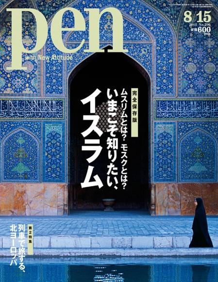 いまこそ知りたい、イスラム ムスリムとは? モスクとは?いまこそ知りたい、イスラム 2011年