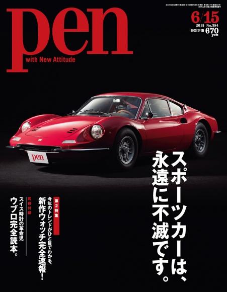Pen No.384 表紙