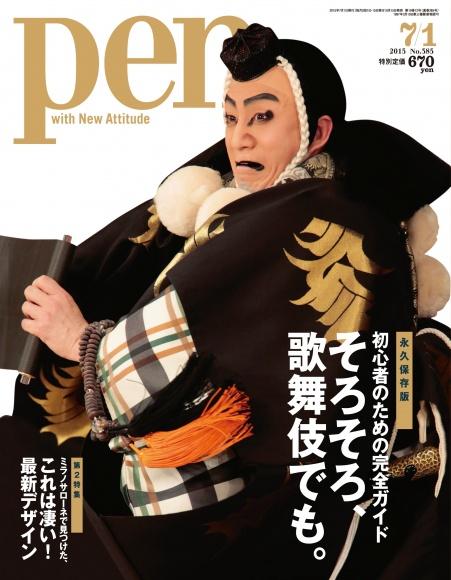 そろそろ、歌舞伎でも。