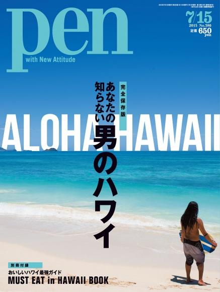 あなたの知らない 男のハワイ