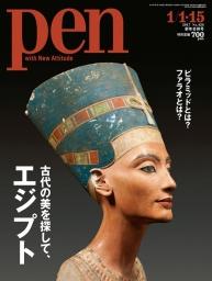 古代の美を探して、エジプト