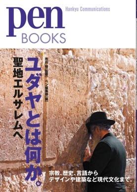 ユダヤとは何か。