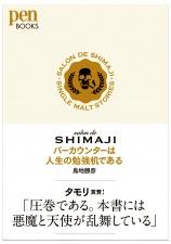 salon de SHIMAJI バーカウンターは人生の勉強机である