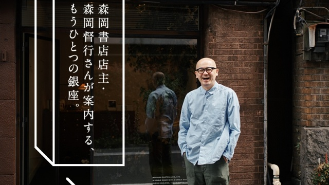 森岡書店店主・森岡督行さんが案内する、もうひとつの銀座。