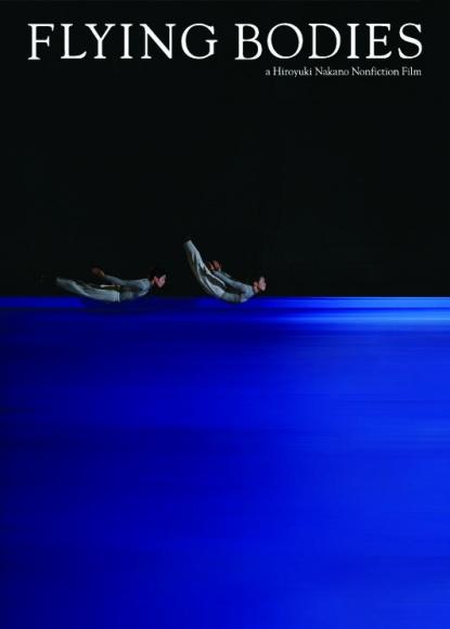 三宅一生企画の「青森大学男子新体操部」公演が、ノンフィクションフィルムとして公開されます。