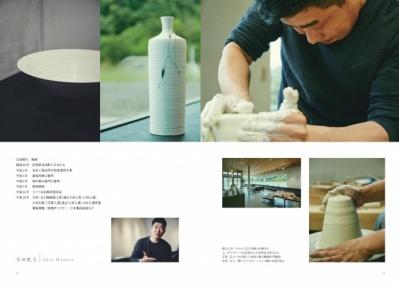 """創業400年を迎えた有田焼。""""17名""""の陶芸作家を訪ねる旅へ出かけてみませんか?"""