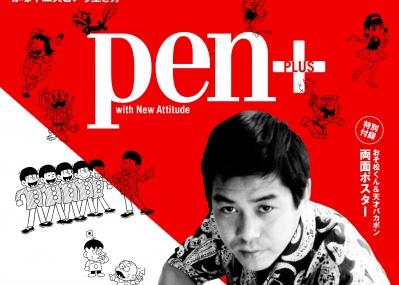 赤塚不二夫の生き方と作品を丹念にたどった、Pen+「いまだから、赤塚不二夫」が発売されました!