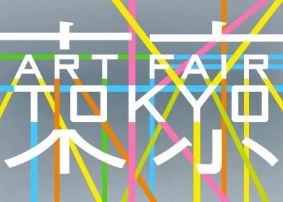 多様なアートに触れる3日間、 「アートフェア東京2016」が間もなく開幕!