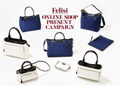 おなじみ「フェリージ」のオンラインショップがリニューアル! 新作バッグが当たるキャンペーンが必見です。