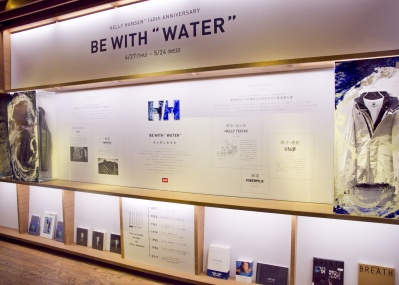 """水とともに生きる! ヘリーハンセンの140年の歴史を振り返る「BE WITH """"WATER""""」展が開催中。"""