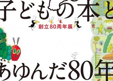 懐かしい一冊に再会、新しい一冊を発見! 絵本の老舗・偕成社の創立80周年展にご注目を。
