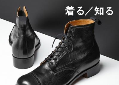 100年前の靴を履こう! 英国老舗「グレンソン」の復刻シリーズは、感涙モノのネオビンテージ