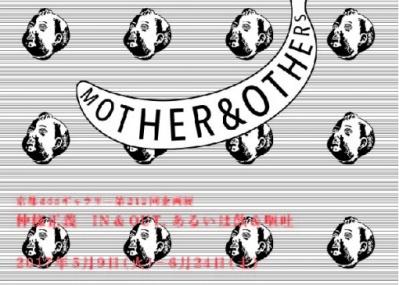 京都dddギャラリー『仲條正義 IN & OUT, あるいは飲&嘔吐』展で、めくるめくデザインの渦に溺れたい!