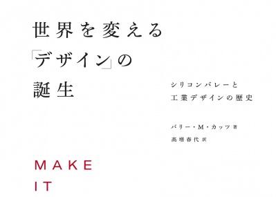 シリコンバレーと工業デザインの歴史を紐解く話題の書、「世界を変える『デザイン』の誕生」が日本上陸!