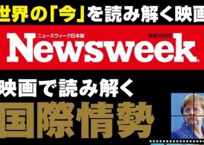 編集長トークショーや「映画で読み解くアメリカ政治」特別講義など、『ニューズウィーク日本版』創刊30周年記念イベントが開催されます。