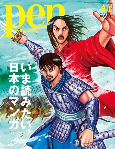 次号のPenは「いま読みたい、日本のマンガ」特集! 7月15日(水)発売です。