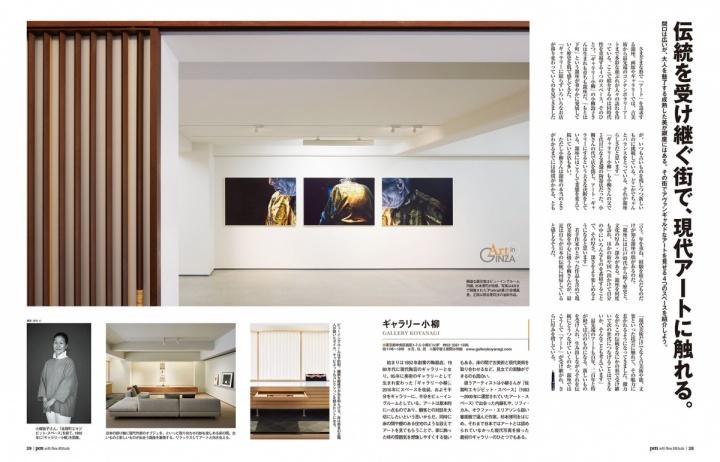GINZA SIXもついにオープン!『Pen』5月1日号「アートな、銀座。」で、旬な銀座を完全制覇。