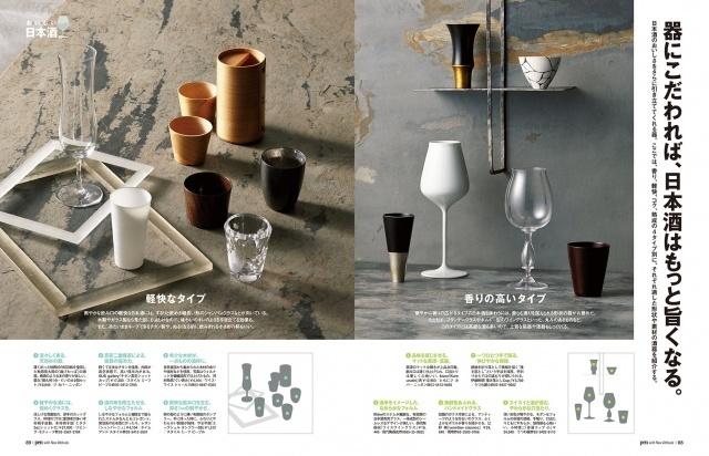 お待たせしました! 大好評の日本酒テイスティング企画第3弾、「ソムリエが選ぶ、おいしい日本酒。」特集発売です!
