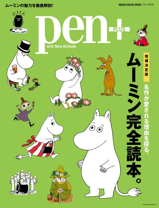 世界で愛される名作を大特集、Pen+「ムーミン完全読本。」が発売されました!