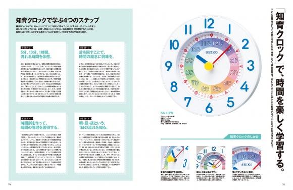 """""""時計""""の魅力をとことん深掘り! Pen+「時を刻む多彩なストーリー THE CLOCK BOOK」が完成しました。"""