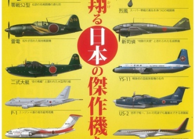 好評につき6月まで会期延長! 戦前から俯瞰する飛行機博覧会『時代を翔る日本の傑作機たち』へ行こう。