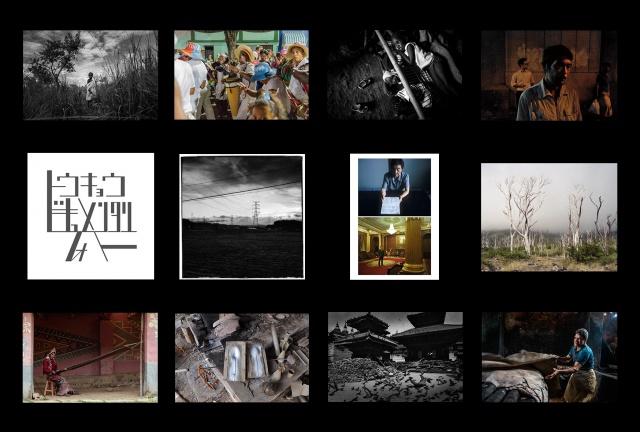 写真文化の新たなる発信源、吉祥寺で「トウキョウドキュメンタリーフォト2017」開催!