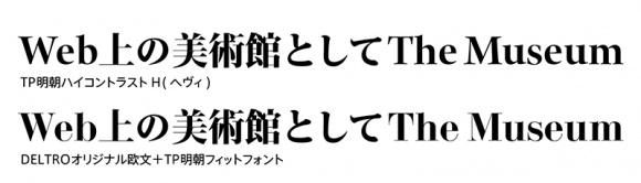 Type Project vol. 3<br>書体のカスタマイズから生まれる可能性。
