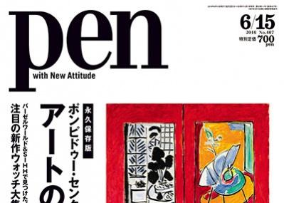 近現代アートをめぐる、みんなの「?」にお答えします!  Pen最新号は「ポンピドゥー・センターと作った、アートの教科書」特集です。