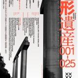 世の中にあふれる未完成建築物の再生、そのアイデアを探る「造形遺産001-025」展が開催中。